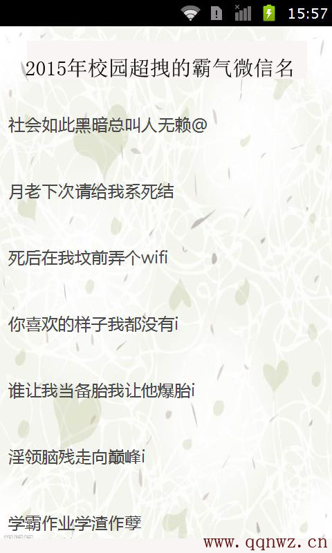 2011qq情侣超拽网名_2015校园超拽的个性微信昵称-超拽网名-微信昵称-QQ昵微站